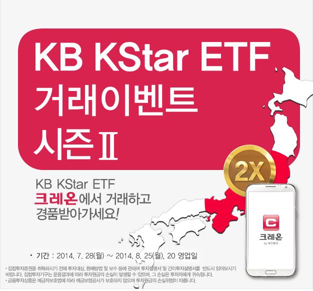 KB KStar ETF �ŷ��̺�Ʈ ����2