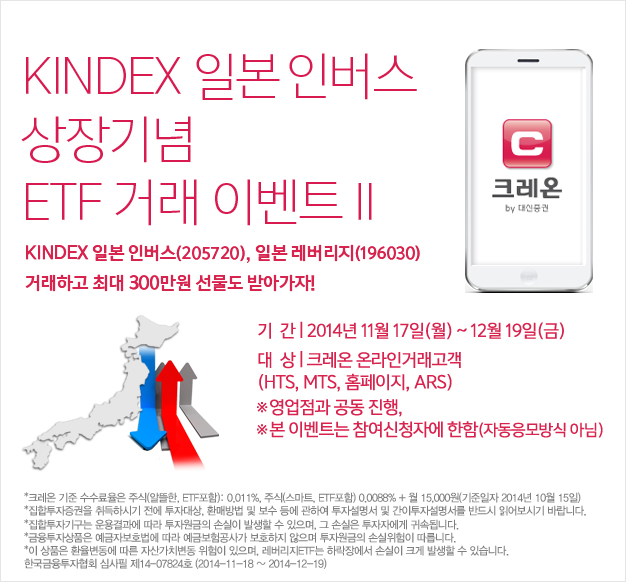 KINDEX �Ϻ��ι��� ������  ETF �ŷ��̺�Ʈ ����2