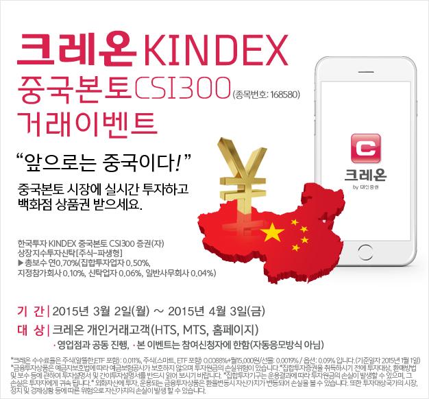 KINDEX �߱����� CSI300 ETF