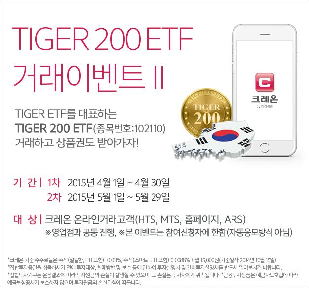 TIGER 200 ETF �ŷ� �̺�Ʈ ����2